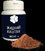 Жидкий Каштан ночной  - порошок  для  похудения, порошок для напитка для похудени.
