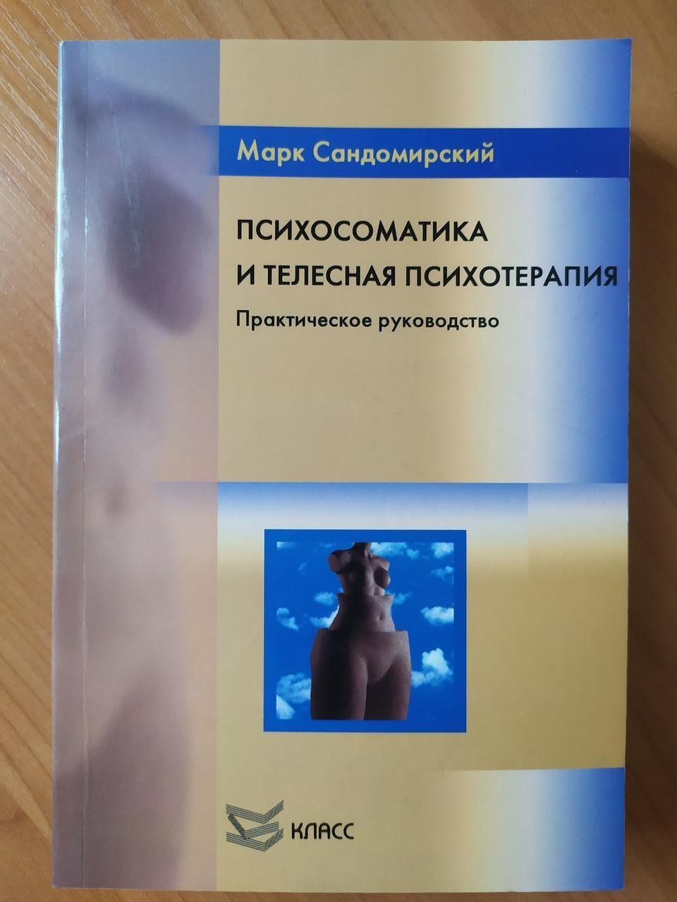 Сандомирський М. Е. Психосоматика і психотерапія. Практичне керівництво