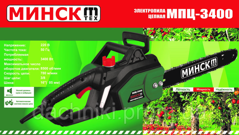 Электропила Минск МПЦ 3400 2 шины 2 цепи, фото 2