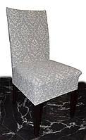 Натяжной чехол на стул Жаккардовый универсального размера, фото 1