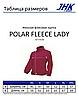 Женская флисовая куртка JHK POLAR FLEECE LADY цвет бордовый (BU), фото 5