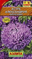 Астра Александрия фиолетовая 0,1 г (Аэлита)