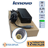Зарядное устройство для ноутбука 7.9x5.5 mm pin 3,25A 20V Lenovo класс А++ (кабель питания в подарок) нов