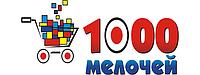 Мелочевка 1001