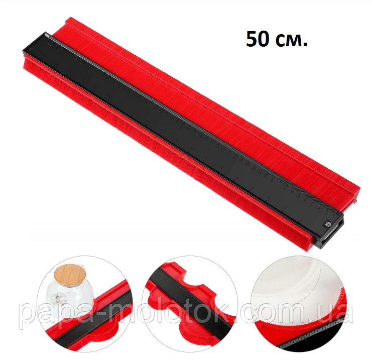 Лекало для снятия сложных шаблонов, профильная линейка 500 мм