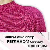 Как вязать реглан сверху с ростком спицами без подрезов