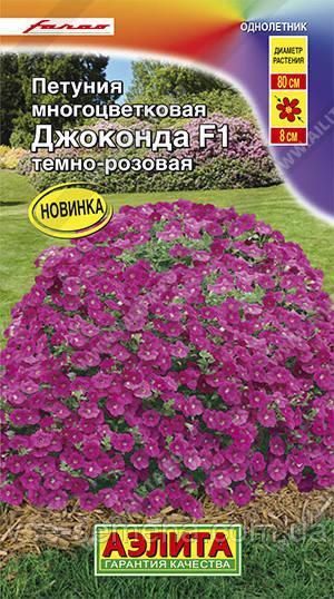 Петуния Джоконда F1 темно-розовая 7 шт (Аэлита)