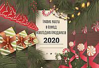 График работы склада в период праздников 2020
