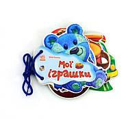 "Гр Отгадай-ка ""Мої іграшки"" /укр/ (30) М248022У/ ""RANOK"""