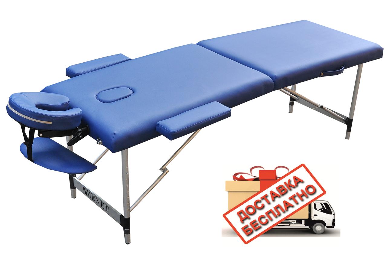 Массажный стол двухсекционный  ZENET  ZET-1044 размер S Синий Доставка