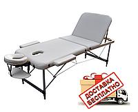 Массажный стол-кушетка трёхсекционный складной  ZENET  ZET-1049 размер L Кремовый