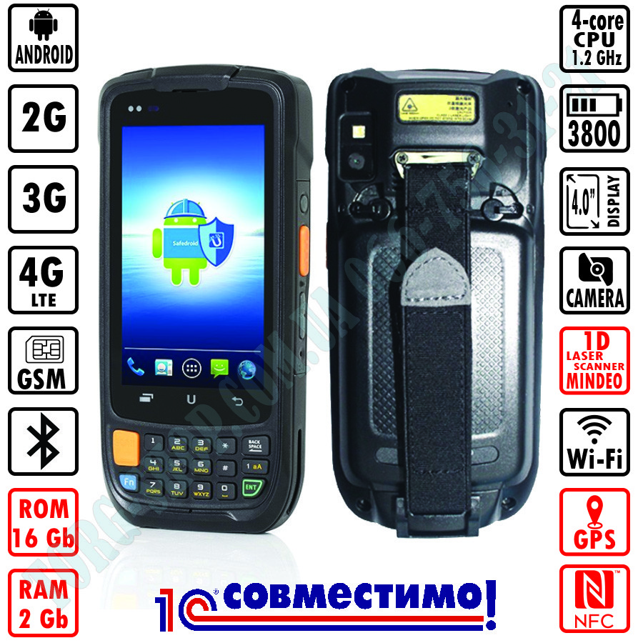 ТСД Urovo i6200