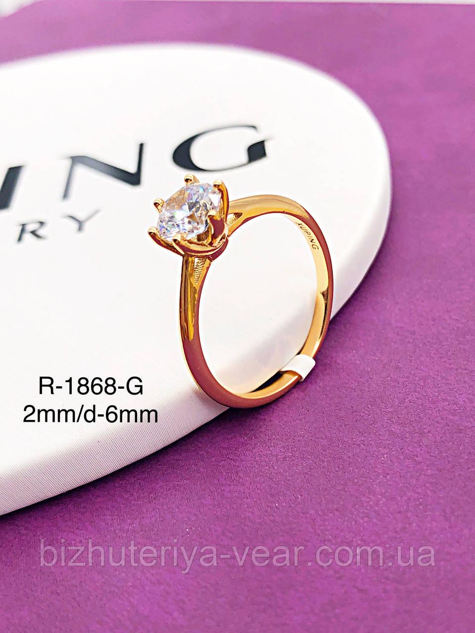 Кольцо R-1868(9)
