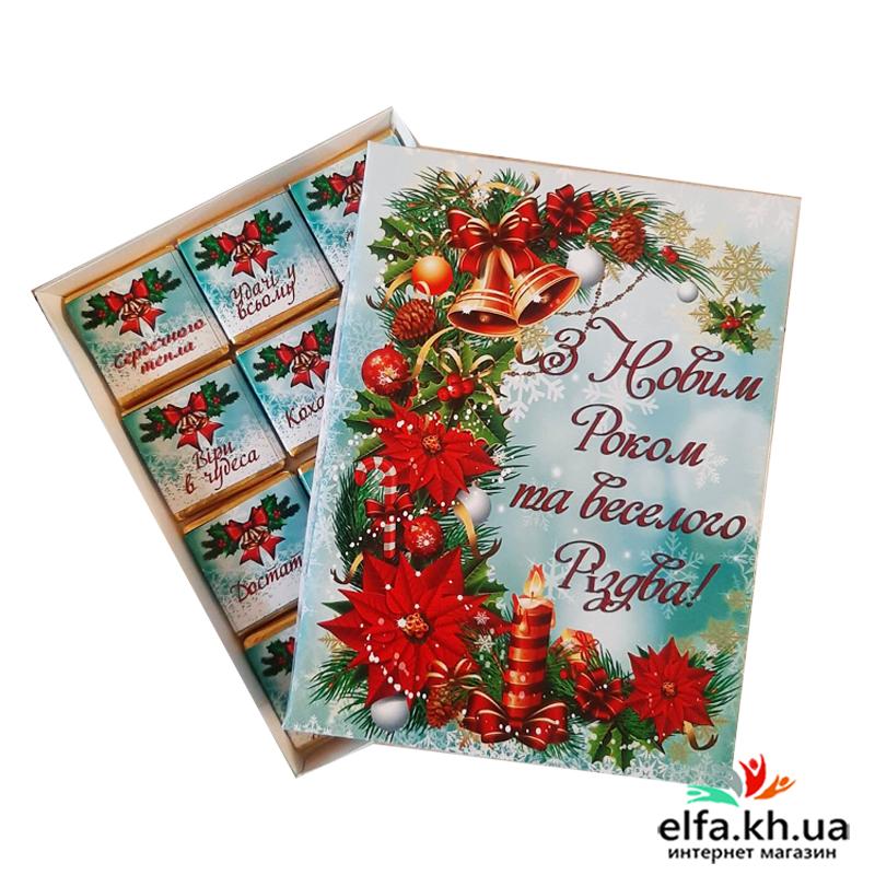 """Шоколадный набор """"З Новим роком та веселого різдва"""" 120 г. (12 шоколадок)"""