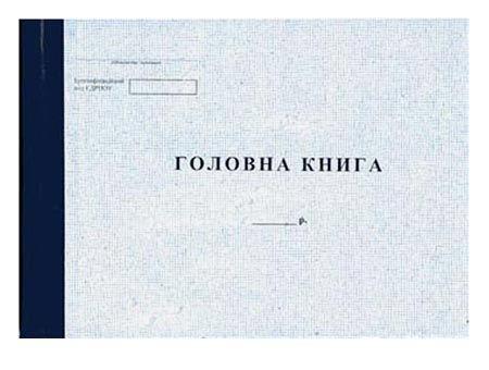 Главная книга А4 50л. офсет