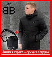 Куртка зимняя мужская молодежная с капюшоном, теплая,цвет черный,под стиль Найк + сумка в Подарок