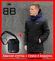 Куртка зимняя мужская молодежная с капюшоном, теплая, цвет черный с синим ,под стиль Найк + сумка в Подарок