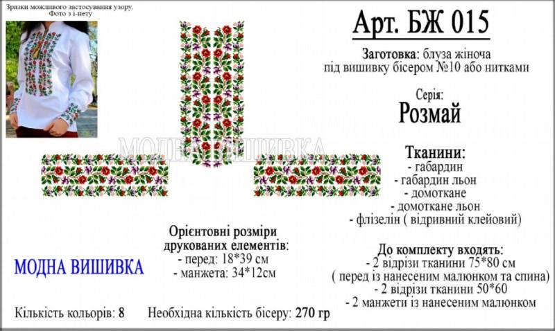 Заготовка жіночої сорочки (БЖ-015)