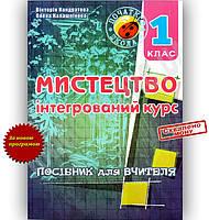 Мистецтво 1 клас Нова програма Посібник для вчителя Авт: Кондратова В. Вид-во: Мандрівець