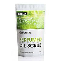 Скраб для тела парфюмированный Hillary Perfumed Oil Scrub Gardenia, 200 гр R131456