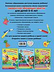 Годовой курс обучающих занятий: для детей 5-6 лет, фото 2