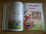 Годовой курс обучающих занятий: для детей 5-6 лет, фото 4
