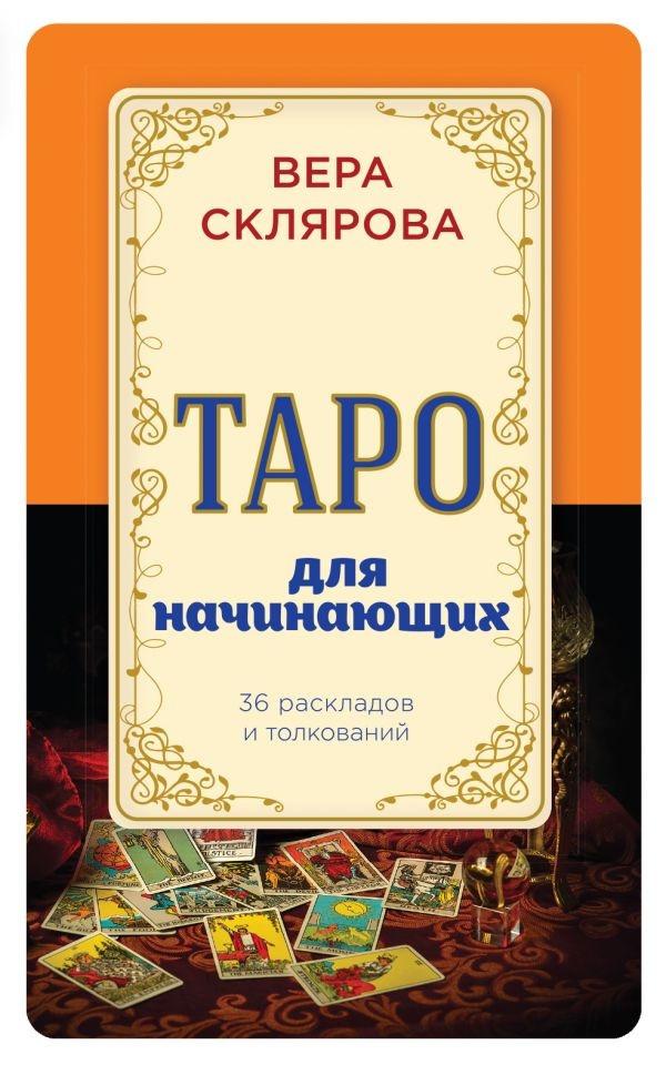 Таро для початківців