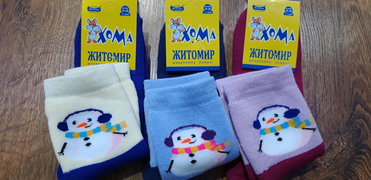 """Підліткові махрові шкарпетки""""ХОМА Master"""" Житомир,Сніговичок"""