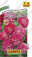 Роза китайская Энжел вингс 10 шт (Аэлита)
