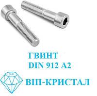 Болт DIN 912 A2 М8х40 /  Гвинт DIN 912 A2 М8х40