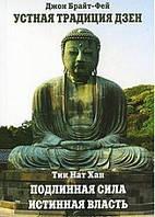 Усна традиція дзен. Справжня сила справжня влада. Твк Нат Хан, Брайт-Фей Д.