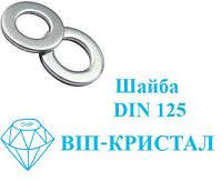 Шайба DIN 125 A2 М6