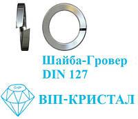 Шайба-Гровер DIN 127 A2 М6