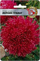 Астра китайская Мерлин Гранат 50 шт (Биотехника)