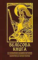 Велесова книга (со словарём и комментариями). Гнатюк В.С., Гнатюк Ю.В.