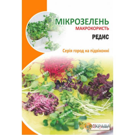 Семена микрозелень (микрогрин) Редис, фото 2