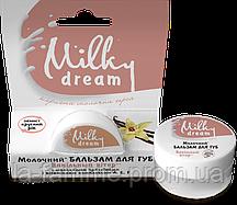 """Бальзам для губ """"Ванильный ветер"""" Milky Dream, 5г"""