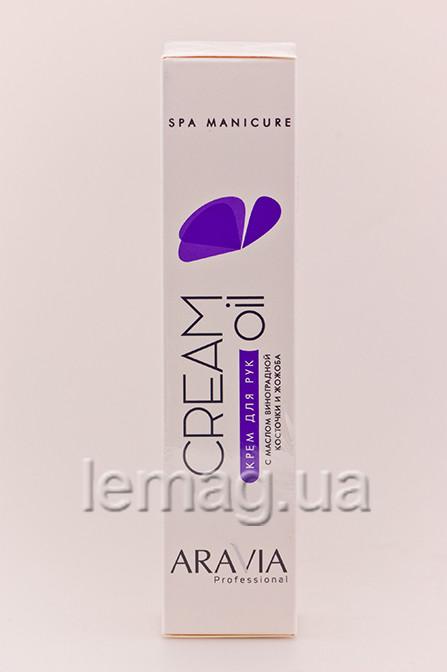 ARAVIA Professional Cream Oil Крем для рук с маслом виноградной косточки и жожоба, 100 мл