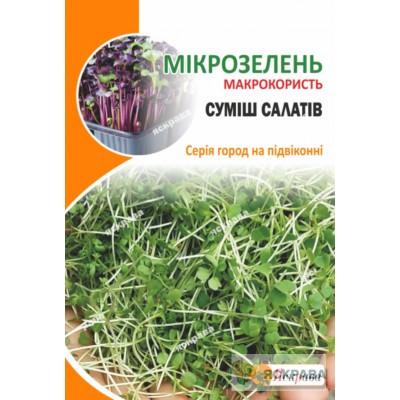 Семена микрозелени (микрогрин) Салата (смесь)
