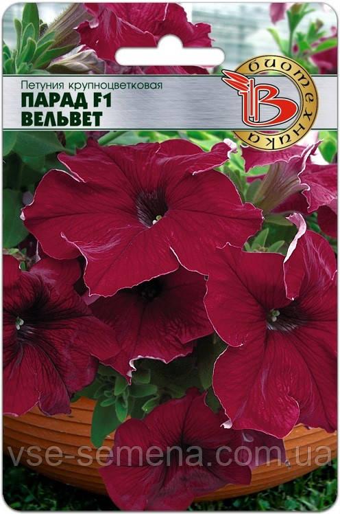 Петуния крупноцветковая Парад F1 Вельвет 15 шт (Биотехника)