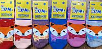 "Дитячі махрові шкарпетки""ХОМА Master"" Житомир,Лисичка 12-14(1-2 роки), фото 1"