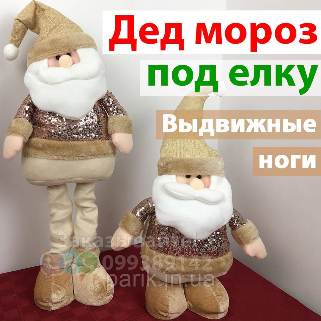 Дед мороз под елку — Игрушка Санта Клаус (50-70см.)