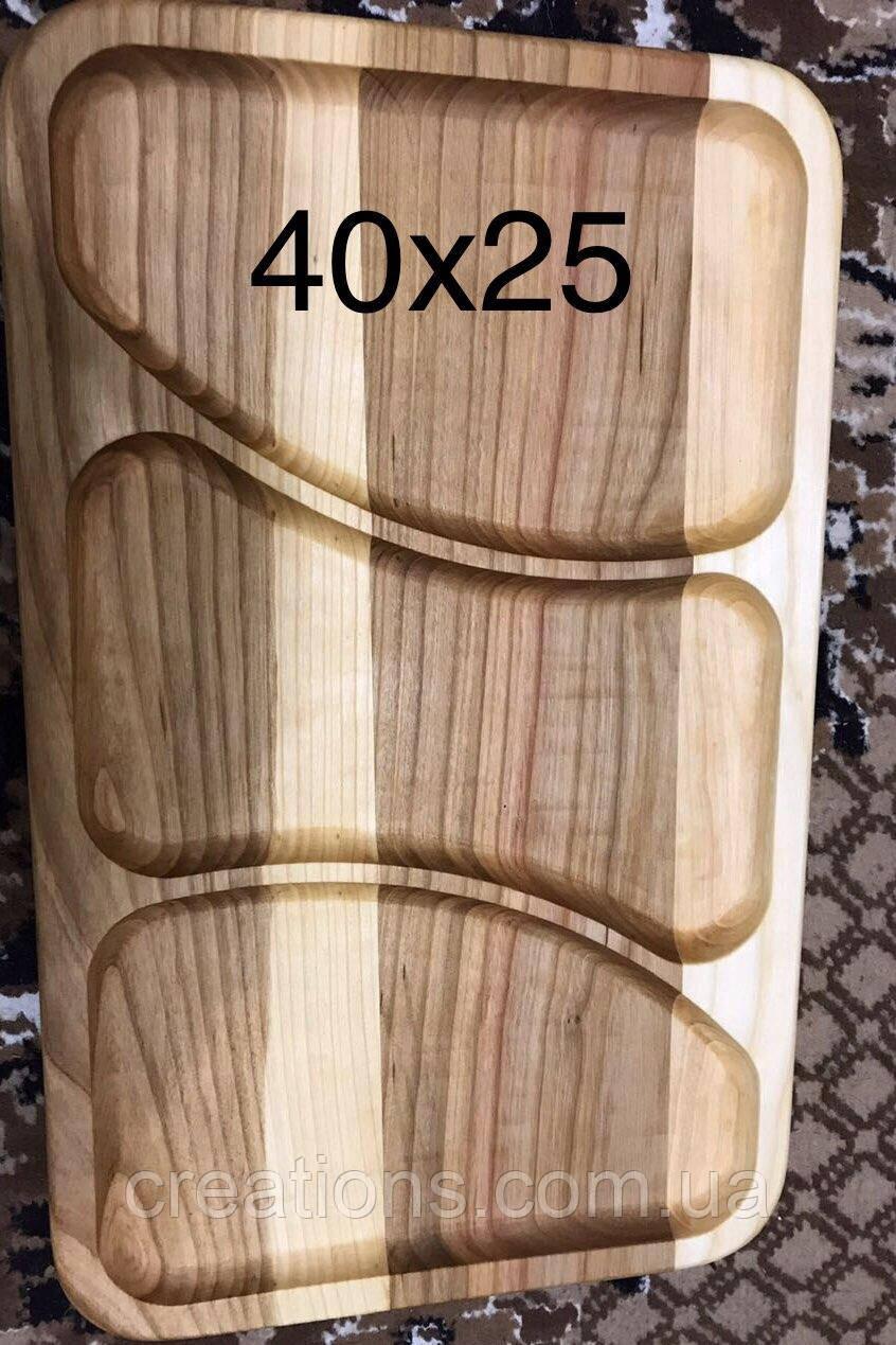 Менажница деревянная 40х25 см. прямоугольная на 3 секции из черешни, ясеня