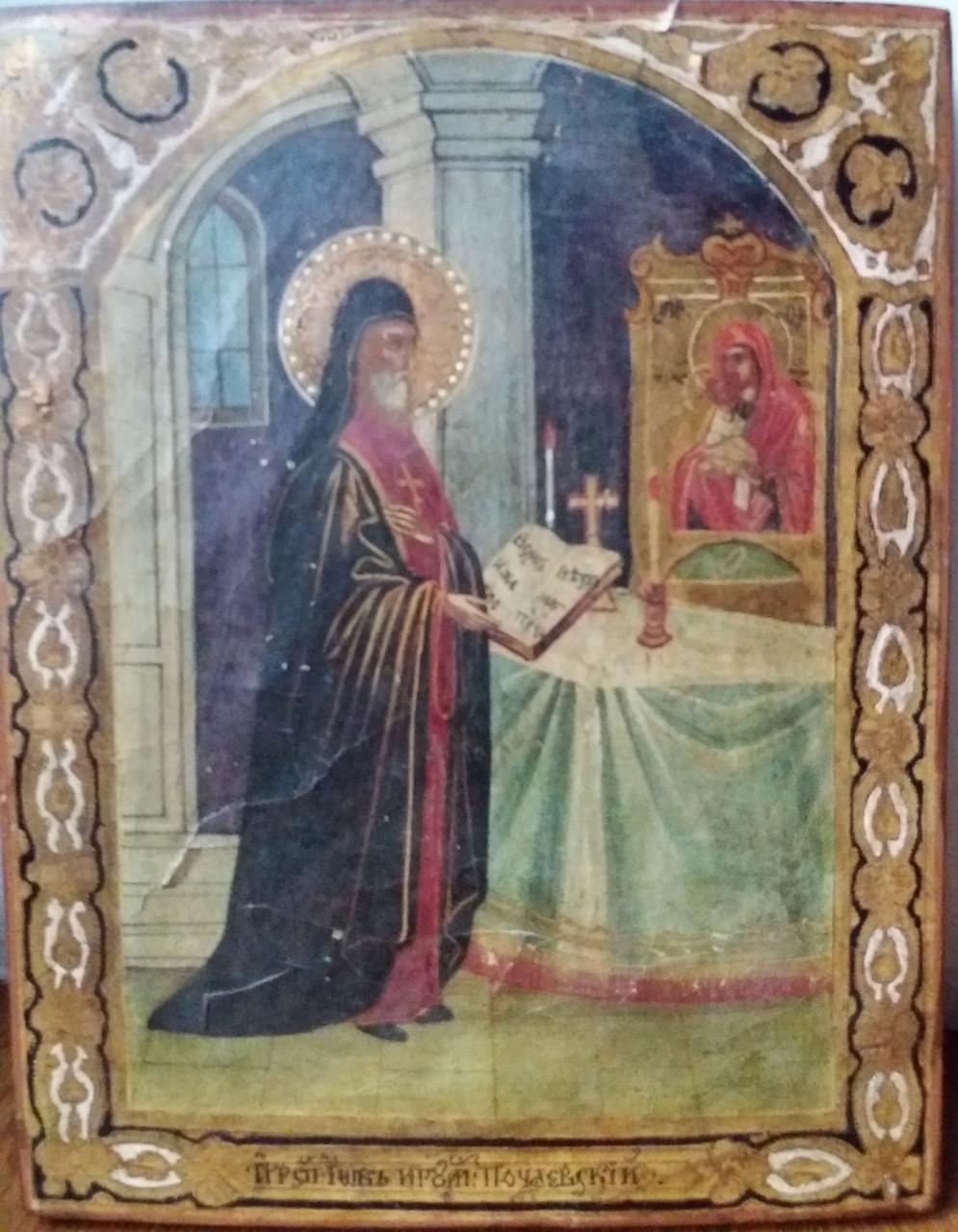 Икона Иов Почаевский 19 век