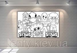 "Плакат - Раскраска 120х75 ""Бравл Старс/Битва звезд"" №1"