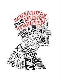 """Психология вредных привычек. Ричард О""""Коннор."""
