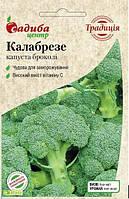 Семена капусты брокколи Калабрезе, 0.5г, Satimex, Германия