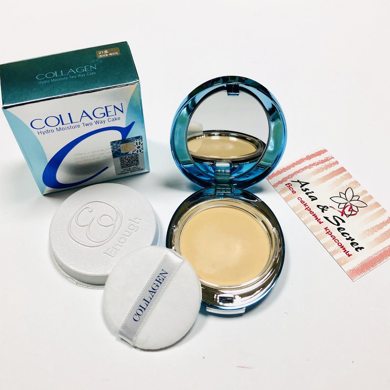 Пудра зволожувальна з колагеном Enough Collagen Hydro Moisture Powder SPF25 13g+13g