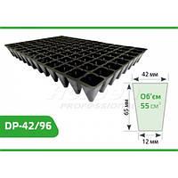 Кассеты для рассады DP42-96 Agreen