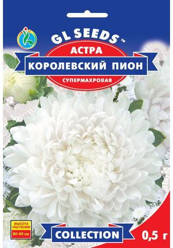 Астра Королевский пион (супермахровая) -  вес 0.5 г - Семена цветов